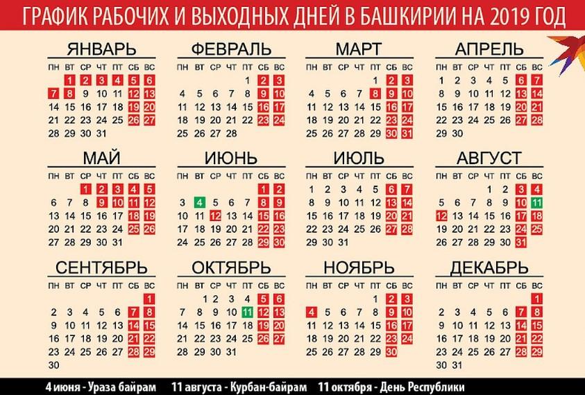 Предстоящие праздники в 2020 году фото