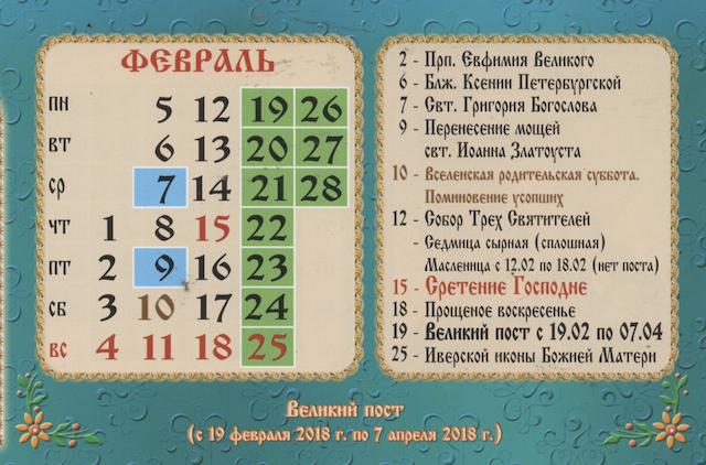 Какой сегодня праздник по церковному календарю 2020