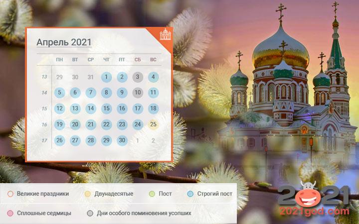 Православный календарь на апрель 2021 года