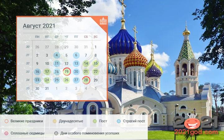 Православный календарь на август 2021 года