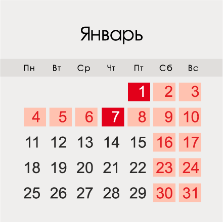 Календарь на январь 2021 года