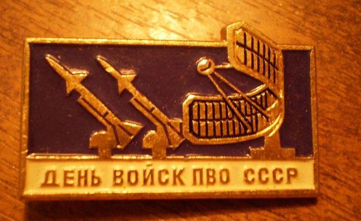 День ПВО СССР