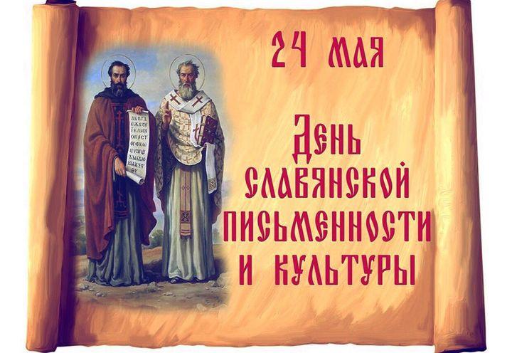Дата Дня славянской письменности