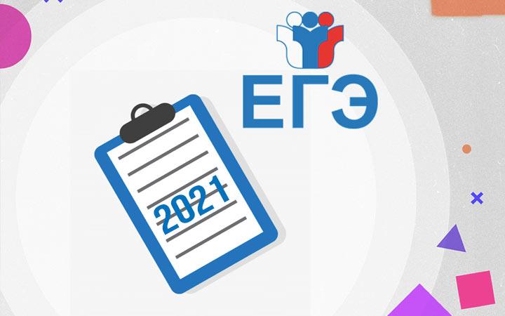 ЕГЭ 2021: изменения, новости, даты