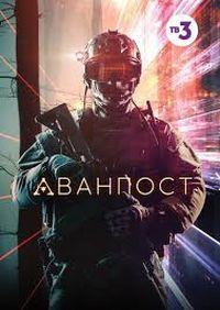Аванпост-2