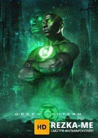 Корпус зеленых фонарей/Green Lantern Corps
