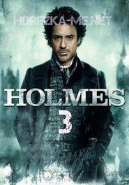 Шерлок Холмс 3