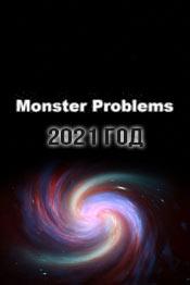 Проблемы с монстрами - фильм 2021 года