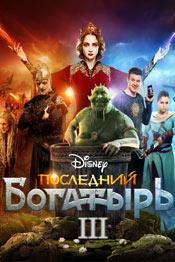 Последний богатырь 3 - фильм 2021 года