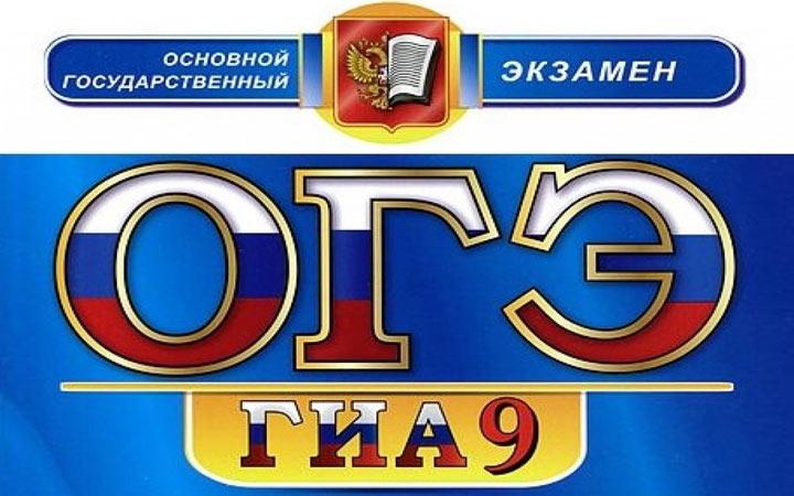 ОГЭ 2020 новости, изменения, устная часть по русскому языку