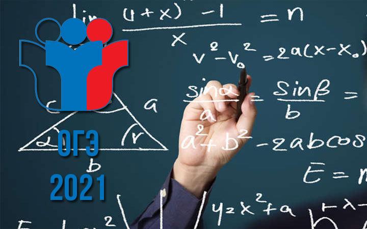 Что изменится в перспективных моделях ОГЭ по математике 2021 года