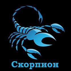Гороскоп карьеры для скорпионов на 2021 год
