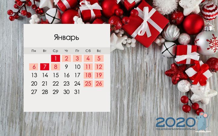 Календарь новогодних праздников и выходных в России на январь 2020 года