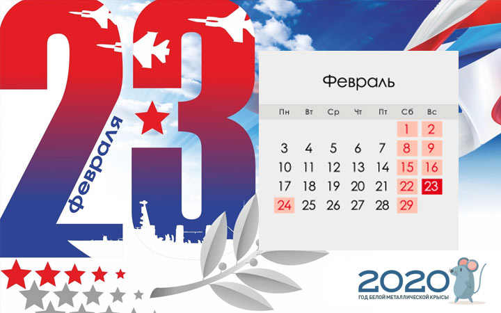 Праздники и выходные февраля для России на 2020 год