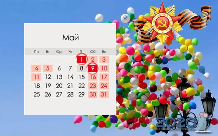 Майские праздники 2020 года в России график выходных