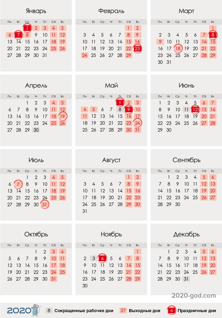 Праздники и выходные в Крыму в 2020 году