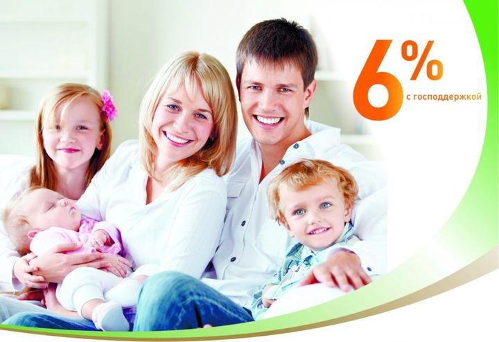 Льготная ипотека для семьи