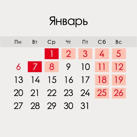 Календарь на январь 2020 года