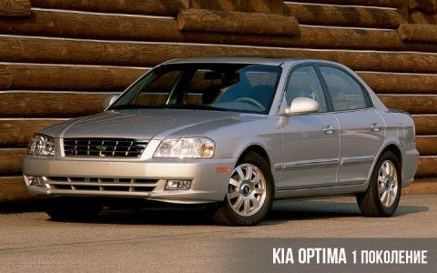 1-е поколение Kia Optima