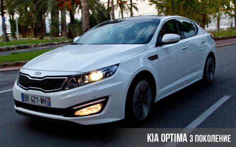3-е поколение Kia Optima