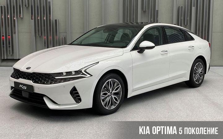 5-е поколение Kia Optima