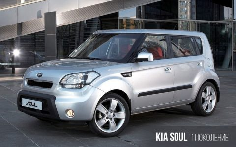 Kia Soul 1 поколение