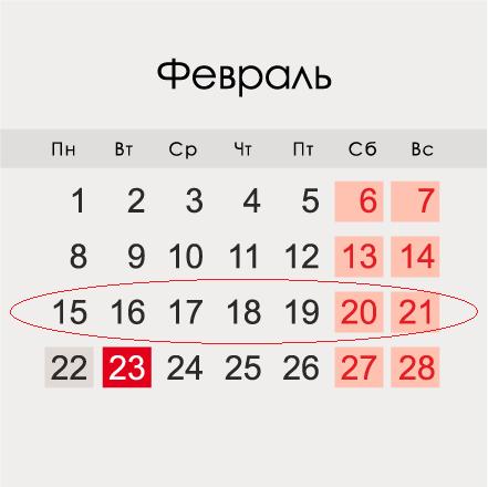 Дополнительные каникулы в феврале