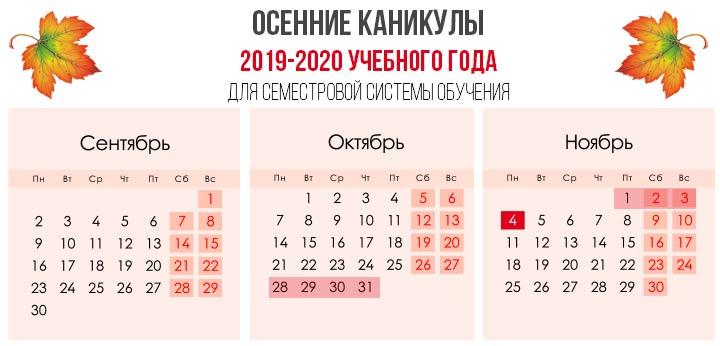 ОÑенние каникулы 2019-2020 учебного года