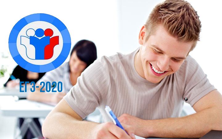 ЕГЭ 2020 года по русскому языку