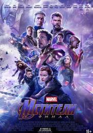 Мстители: Финал- фильм 2020 года