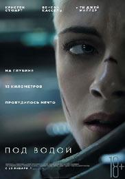 Под водой - фильм 2020 года