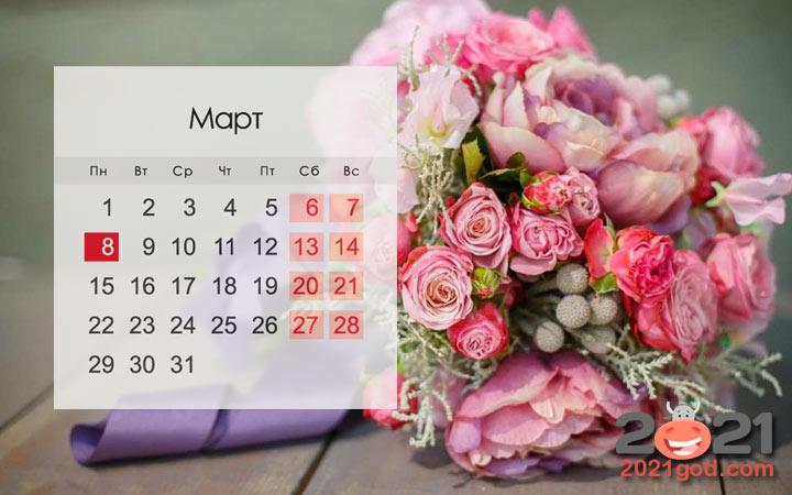 Календарь рабочих и выходных дней на март 2021 года для России