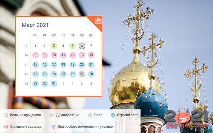 Православный календарь на март 2021 года