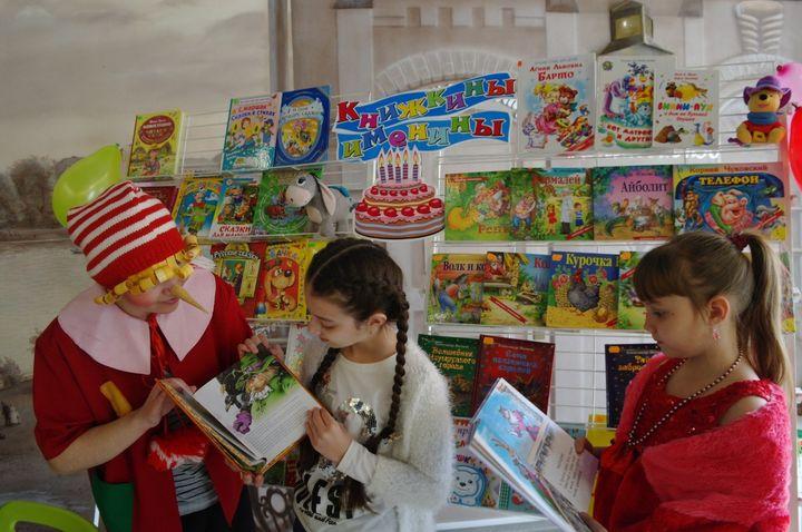 День детской книги в библиотеке