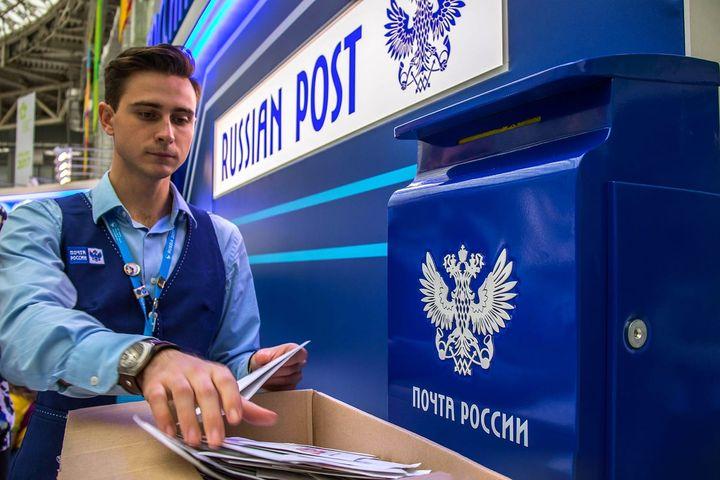 Сотрудник Почты России