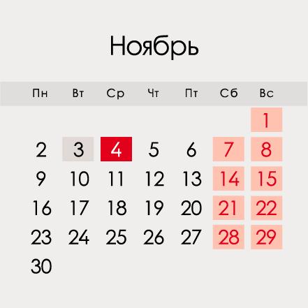 Календарь на ноябрь 2020 года