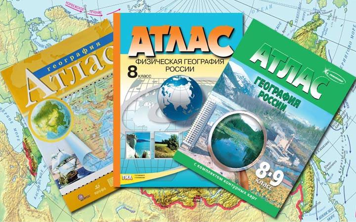 Атласы на ОГЭ 2020 по географии