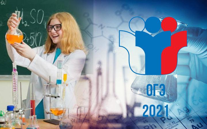 Подготовка к ОГЭ по химии в 2021 году