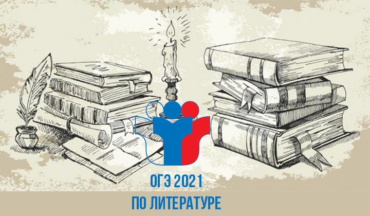Подготовка к ОГЭ 2021 - литература