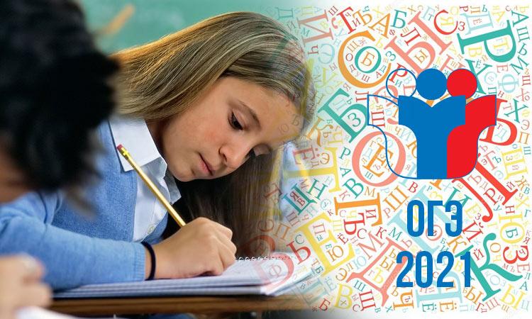 Изменения в ОГЭ по литературе в 2021 году, даты, список литературы, советы педагогов