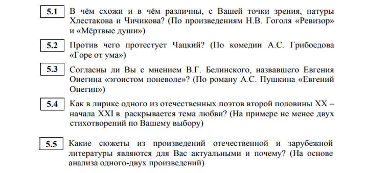 Задание №4 ОГЭ по литературе (темы сочинения)