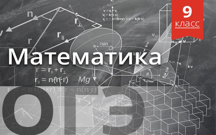 Новое в ОГЭ 2020 года по математике