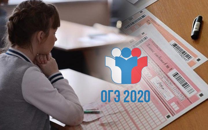Оценивание ОГЭ 2020 по обществознанию