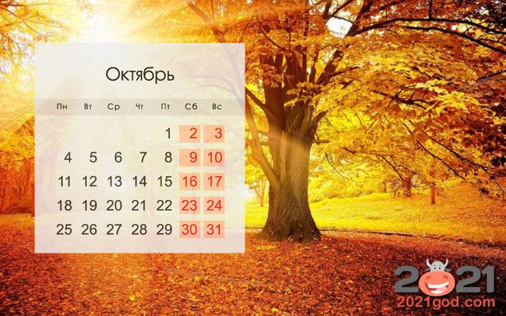 Календарь на октябрь 2021 года