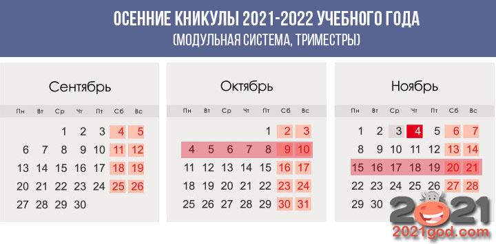 Осенние каникулы 2021-2022 учебного года (триместры)