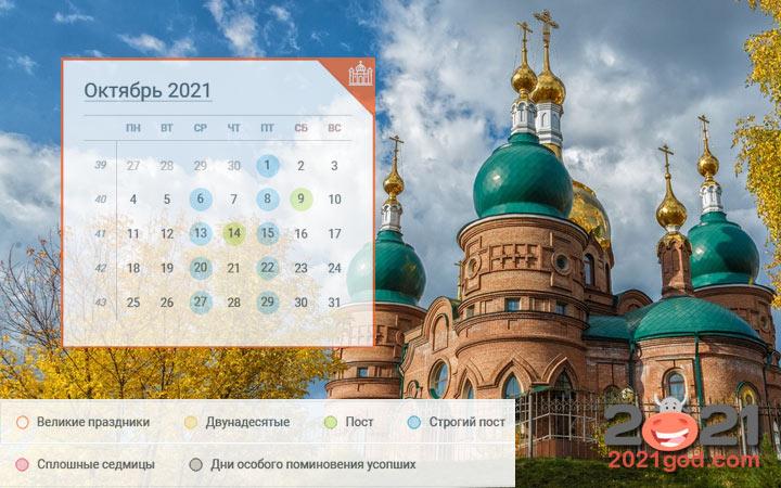 Православный календарь на октябрь 2021 года