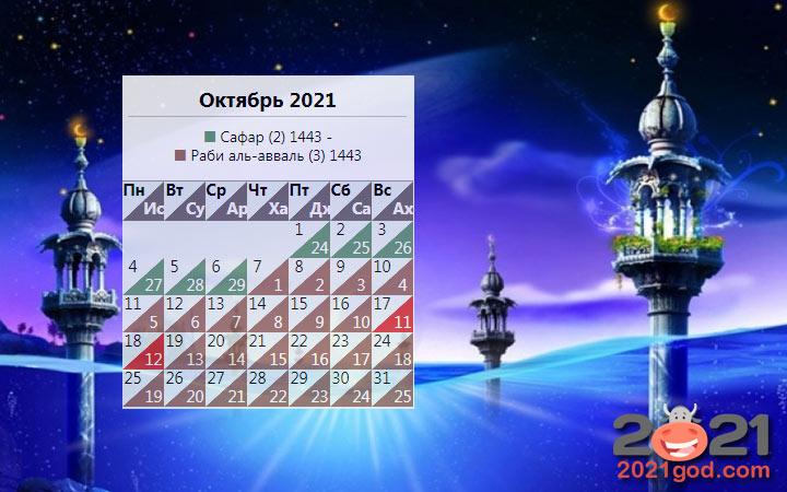 Мусульманский календарь на октябрь 2021 года