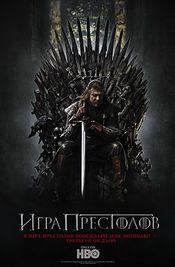 Сериал «Игра престолов. Долгая ночь»