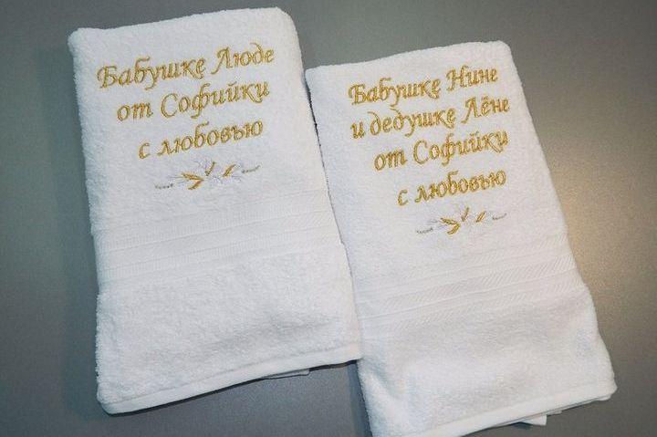 Именные полотенца для родителей