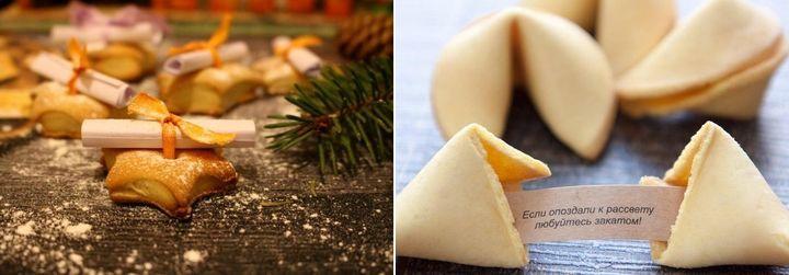 Печенья с пожеланиями